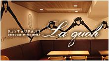 レストラン ラ クーオサイトへ