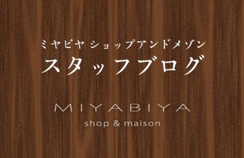 MIYABIYA shop & maison スタッフブログロゴ